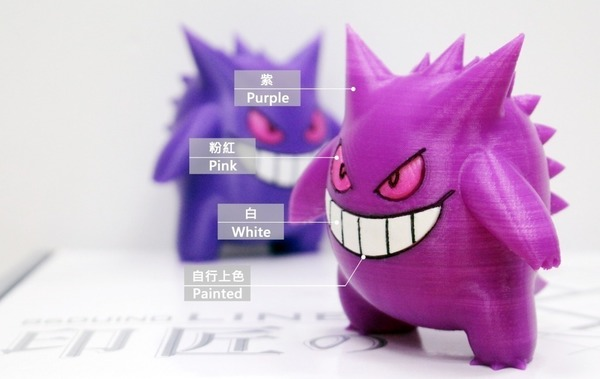Medium Gengar / ゲンガー / 耿鬼 -- Pokemon 3D Printing 111706