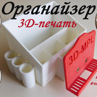 Small Office organizer (3D-MPL) 3D Printing 179668