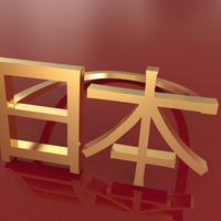 Small Japan Kanji ring  3D Printing 206096