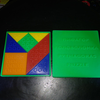 Small Pythagoras (resembling Tangram) game puzzle 3D Printing 263602